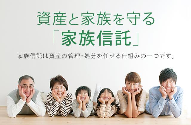 資産と家族を守る「家族信託」 家族信託は資産の管理・処分を任せる仕組みの一つです。